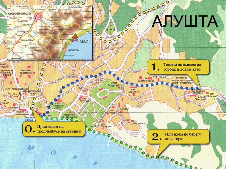 приложенную карту Алушты с
